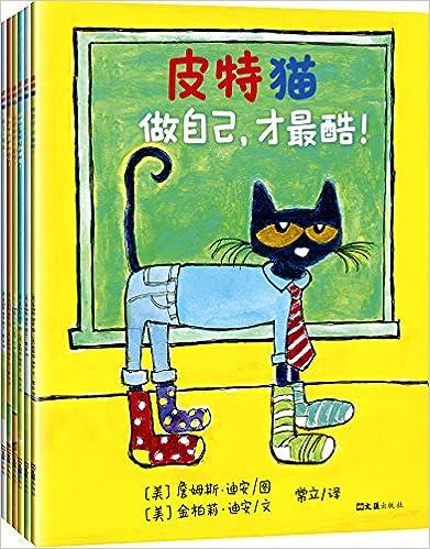 宝宝第一套高情商养成书:皮特猫(第二辑)(套装共6册)TXT全集下载
