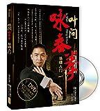 叶问咏春拳基础入门 武术拳术教学视频教程 (DVD+教材)