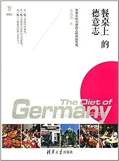 餐桌上的德意志——饮食文化与德国人的民族性格 (在路上)