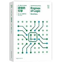 第一推动丛书 综合系列:逻辑的引擎