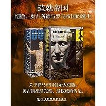 造就帝国:恺撒、奥古斯都与罗马帝国的诞生(甲骨文系列)【最完整、最权威的传记】 (甲骨文丛书)