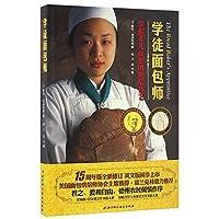 学徒面包师(15周年版)