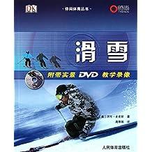 滑雪(附DVD光盘1张)