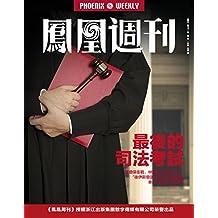 最后的司法考试 香港凤凰周刊2017年第35期