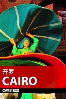 """""""穷游锦囊:开罗"""",作者:[穷游网]"""