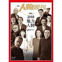 南方人物周刊2018年第36期
