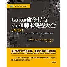 Linux命令行与shell脚本编程大全 第3版 (图灵程序设计丛书)