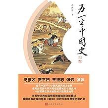 另一半中国史(一部书讲清55个少数民族的故事;中国首部宏观优美的少数民族史话,中学历史必读书;全国党员教育培训创新教材)