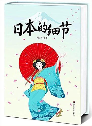 一部快速了解现代日本的小百科全书!让一个在日本生活8年的中国人,带您发现更日常、更有料、更细节的真实日本!