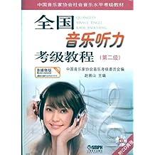 全国音乐听力考级教程(第2级)(附赠CD光盘2张)