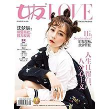 女友 月刊 2018年09期