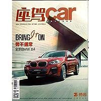 座驾car杂志2018年10月/221期 势不寻常 全新BMWX4 胡军内页