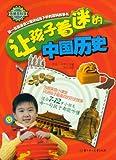 泡爸百科馆:让孩子着迷的中国历史