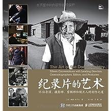 纪录片的艺术:15位导演、摄影师、剪辑师和制片人的创作之道