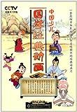 中国少儿国学经典动画(13DVD)