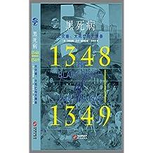 黑死病(1348-1349):大灾难、大死亡与大萧条(华文全球史)