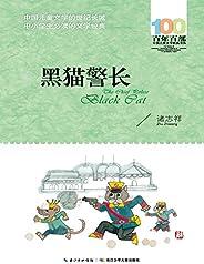 百年百部中國兒童文學經典書系·黑貓警長