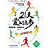 21天爱上跑步:生命不息,运动不止(村上春树热爱并推崇的一项运动。运动类书,资深马拉松爱好者金牌教程科学指导,为你定制训练计划。全新角度揭示为什么克林顿、张朝阳、周鸿袆等大佬独爱跑步,以及如何激发身体未知的潜能)
