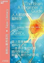人人都该懂的脑科学:简单有趣的脑科学入门,一本书读懂宏大的脑内宇宙,了解脑对人类行为的影响