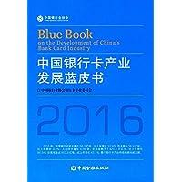 中国银行卡产业发展蓝皮书(2016)
