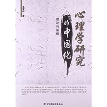 心理学研究的中国化:理论与策略