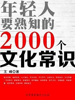 """""""年轻人要熟知的2000个文化常识"""",作者:[王峰]"""