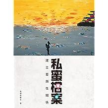 私蜜檔案:建立愛與性關係 (Traditional Chinese Edition)