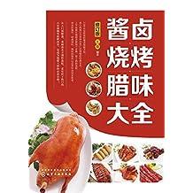 酱卤烧烤腊味大全(修订版)