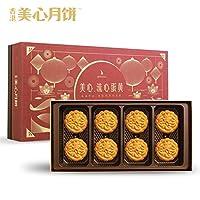 美心-流心蛋黄白莲蓉月饼(8个装)礼盒360g