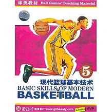 球类教材:现代篮球基本技术5
