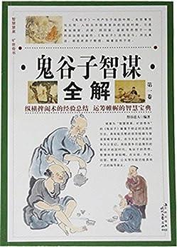 """""""鬼谷子智谋全解(第一卷)"""",作者:[野谷道人]"""