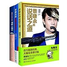 【套装】蔡康永系列套装《蔡康永的说话之道(全2册)》+《奇葩三国说》