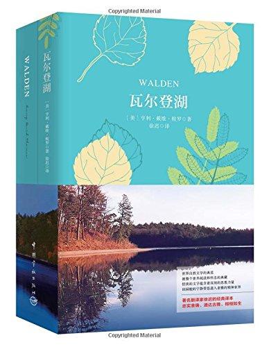 瓦尔登湖(珍藏版)(买中文版赠英文版)