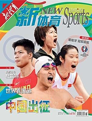 新体育2016年8月.pdf
