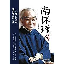 南怀瑾传(国学大师波澜壮阔的一生)
