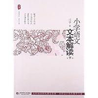 小学语文文本解读(下) (大夏书系)