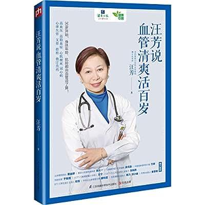 汪芳说:血管清爽活百岁.pdf