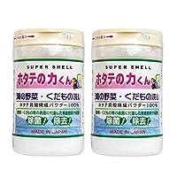 日本汉方 果蔬清洗除菌贝壳粉洗菜粉 90g*2罐