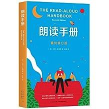 朗读手册(最终修订版)