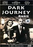黑暗旅程(DVD 简装版)