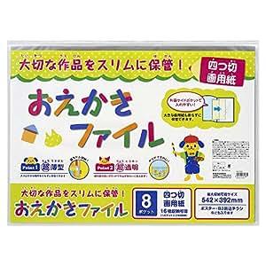 NAKABAYASHI 绘画文件夹 四つ切