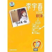李宇春:生日特别版(CD+VCD 爱心版)