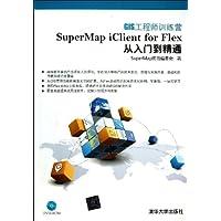 GIS工程师训练营:SuperMap iClient for Flex从入门到精通(附光盘)