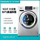 Panasonic 松下 XQG90-E9L2T 滚筒洗衣机 9公斤 3198元
