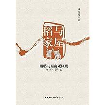 稻与家屋:瓯骆与东南亚区域文化研究