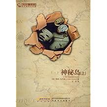 凡尔纳科幻经典:神秘岛(套装上下册)(插图本全译本)