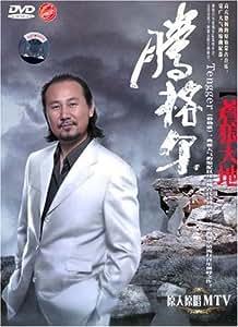 腾格尔:苍狼大地(DVD)