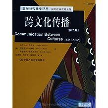 新闻与传播学译丛•国外经典教材系列:跨文化传播(第6版)
