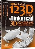 超簡單!Autodesk 123D Design與Tinkercad 3D設計速繪美學:從產品設計到3D列印的快速自造力(附150分鐘影音教學/範例/工具)