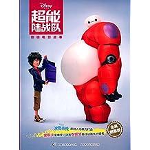 超能陆战队:终极电影故事(全真剧照版)